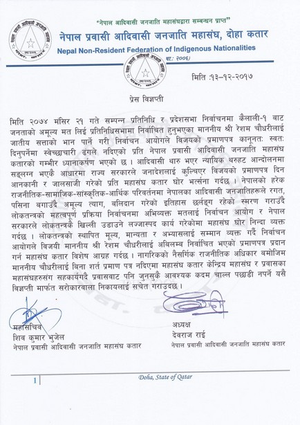 कतार महासंघकाे प्रेस विज्ञप्ति