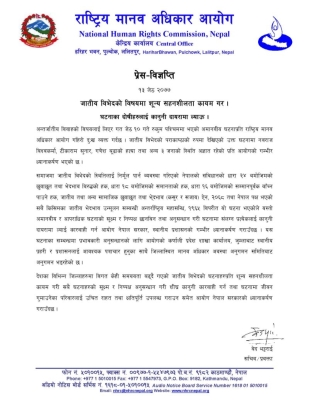 NHRC calls for immediate legal action on caste-based incident in Rukum
