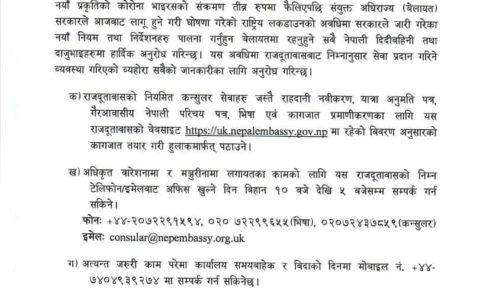नेपाली राजदुतावास बेलायतको अत्यन्त जरुरी सुचना  !