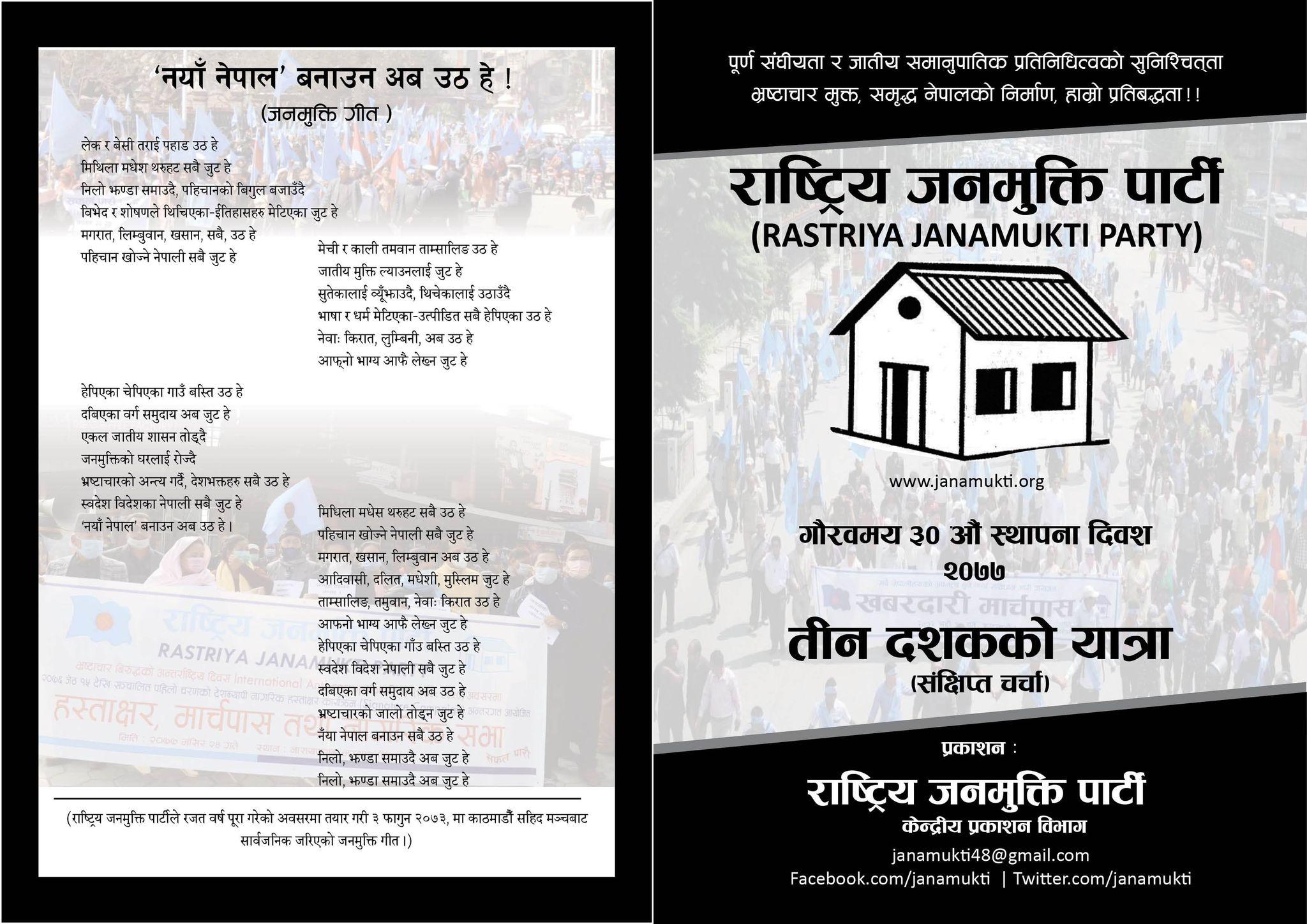 'नयाँ' नेपाल बनाउन अब उठ हे । (जनमुक्ति गीतसहित भिडियोमा )
