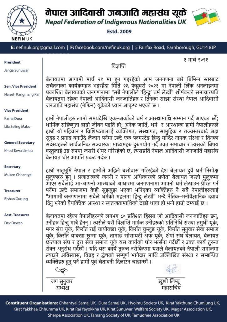 यु केको जनगणनामा सबै नेपालीलाई हिन्दू धर्म लेख्नन आव्हाँन !