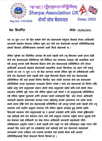 नवनिर्वाचित आदिवासी जनजाती यु केका अध्यक्ष कर्मा शेर्पा विवादमा !