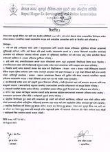 नेपाल मगर भूतपूर्ब सैनिक तथा प्रहरी संघ, केन्द्रिय समितिको बिज्ञप्ति